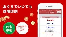 年賀状 2021 はがきデザインキット  年賀状アプリで簡単にデザイン作成【日本郵便 公式アプリ】のおすすめ画像5