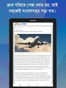 Bangla News Papers   u09ebu09e6u09e6+ u09acu09beu0982u09b2u09be u09b8u0982u09acu09beu09a6u09aau09a4u09cdu09b0u09b8u09aeu09c2u09b9 0.1.5 Screenshots 12