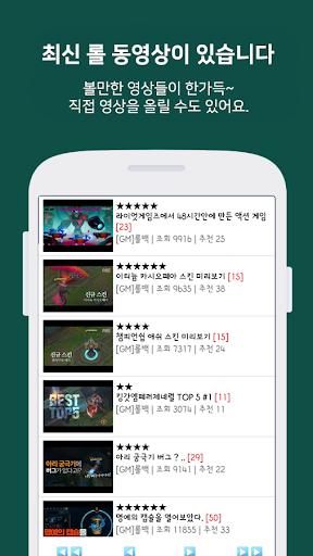 Champions guide for Legends apktram screenshots 4