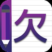 Chinese Alphabet Writing - Awabe