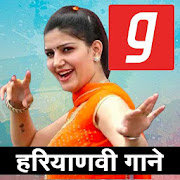 हरियाणवी गाने, Free Haryanvi Songs MP3 App app analytics