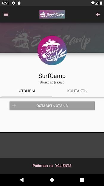Saratov Surf Camp screenshot 3