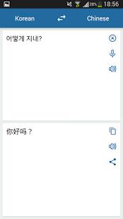 アプリ 韓国 語 翻訳 Papago(パパゴ)で翻訳!無料の韓国語+多言語翻訳アプリの使い方~パソコンからもOK