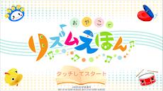 リズムえほん 赤ちゃんのアプリ知育音楽リズム遊びゲーム 無料のおすすめ画像4