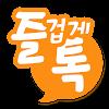 즐겁게톡 - 채팅, 랜덤채팅 대표 아이콘 :: 게볼루션