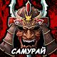 Героические Самураи - Боевая ролевая игра para PC Windows