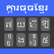 Khmer Keyboard 2020: Easy Typing Keyboard