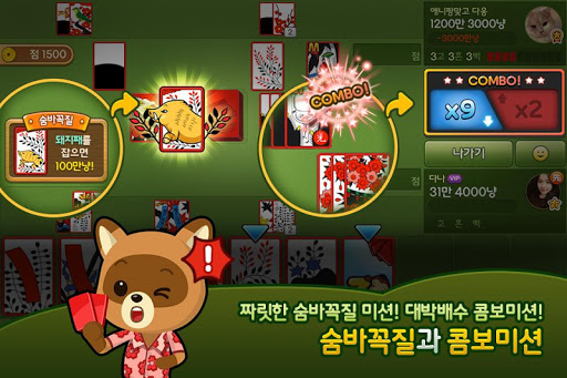 uc560ub2c8ud321 ub9deuace0 2.0.110 screenshots 4