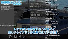 鉄道模型シミュレータークラウドLiteのおすすめ画像4