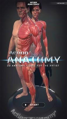 アクション解剖学 - アーティストのための解剖学ポーズアプリのおすすめ画像1