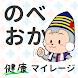 のべおか健康マイレージ - Androidアプリ