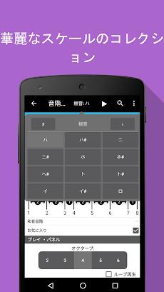 ピアノ コンパニオン PRO:ピアノコードと音階の辞書のおすすめ画像5
