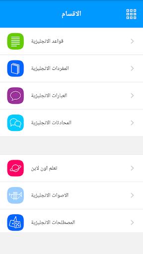 تعلم اللغة الانجليزية 5.0 screenshots 1