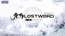 東方LostWordのおすすめ画像4