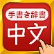 中国語手書き辞書 - 中国語の単語を日本語に翻訳する中日辞典 - Androidアプリ