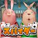 ウサビッチスパイダー - 基本無料のトランプゲーム  - USAVICH - Androidアプリ