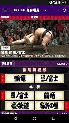 日本相撲協会公式アプリ「大相撲」のおすすめ画像1
