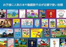 Amazon Kids+:  キッズ向けの本や動画やゲームなどのおすすめ画像1