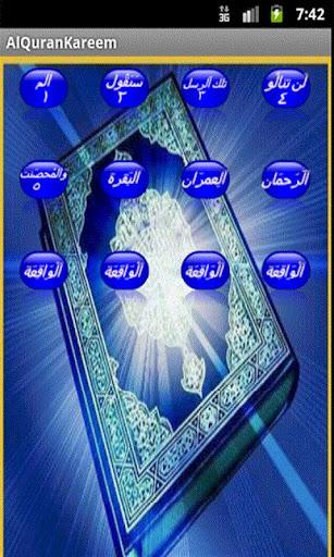 AlQuran Arabic (16lines 16-30) For PC Windows (7, 8, 10, 10X) & Mac Computer Image Number- 6