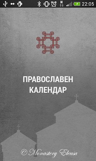 Pravoslaven Kalendar 2021 3.1 Screenshots 1