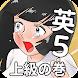 英語アプリ第5弾!おまえらさすがに解るよな?ファイブ! - Androidアプリ