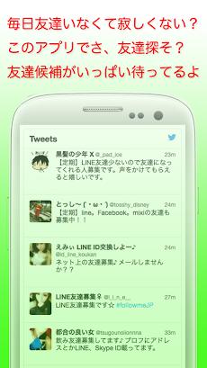 友達募集支援Appのおすすめ画像1