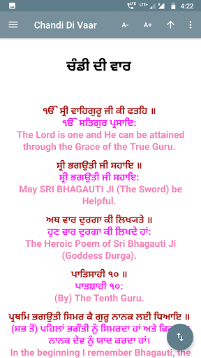 chandi di vaar - with translation meanings screenshot 3