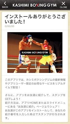 金沢市久安のカシミボクシングジム 公式アプリのおすすめ画像2