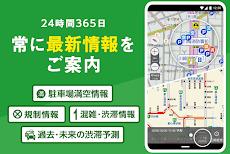 ドライブサポーター - ルート検索,高速道路料金,カーナビ,渋滞情報,駐車場,ドライブ,ドラレコのおすすめ画像2
