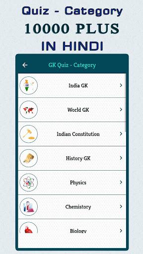 50000+ GK Question In Hindi - Offline Apkfinish screenshots 4