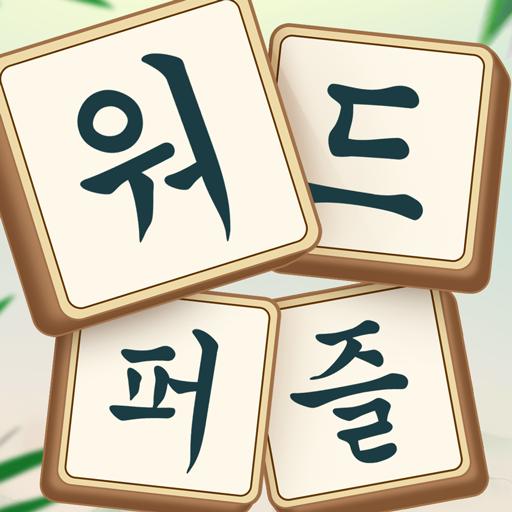 워드퍼즐 - 단어 게임! 재미있는 단어 퍼즐