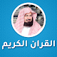 Full Quran by Sheikh Sudais MP3 APK