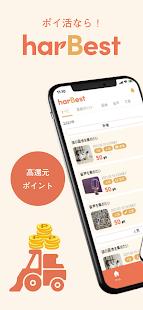 harBest(ハーベスト)-ポイ活なら! 1.1.14 screenshots 1