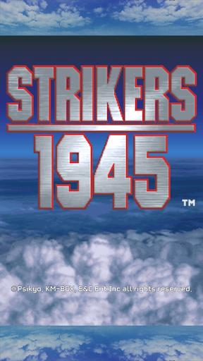 Strikers 1945 Apkfinish screenshots 12