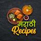 Marathi recipes मराठी रेसिपी Download for PC Windows 10/8/7