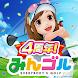 みんゴル - 新作・人気アプリ Android