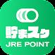 ロック解除でJRE POINTが貯まるお得なアプリ【 貯まるスクリーン x JRE POINT】