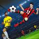 サッカーリーグ2021:世界のサッカーカップ大会