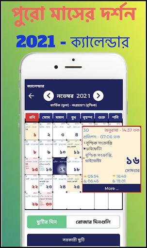 Bengali Calendar 2021 - u09acu09beu0982u09b2u09be u0995u09cdu09afu09beu09b2u09c7u09a8u09cdu09a1u09beu09b0 1428 apktram screenshots 2