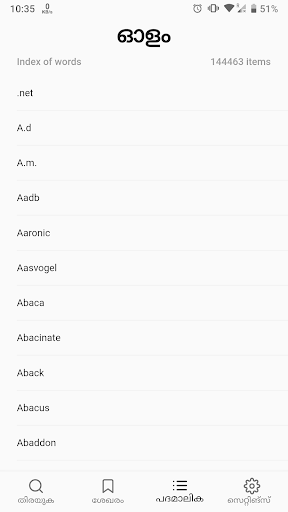 Olam Malayalam Dictionary android2mod screenshots 2