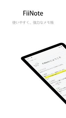 FiiNote、より賢く、速く、簡単なノートのおすすめ画像1