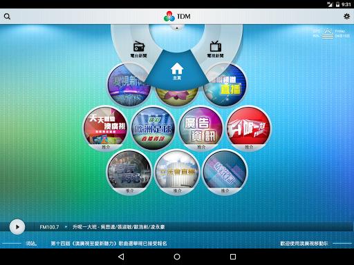 u6fb3u5ee3u8996 TDM 1.3.26 Screenshots 6