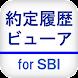 約定履歴ビューア for SBI