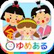 かわいい手遊び歌(保育園・幼稚園向けてあそび劇) - Androidアプリ