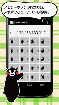 くまモンで電卓 - シンプルで無料の計算機アプリのおすすめ画像2
