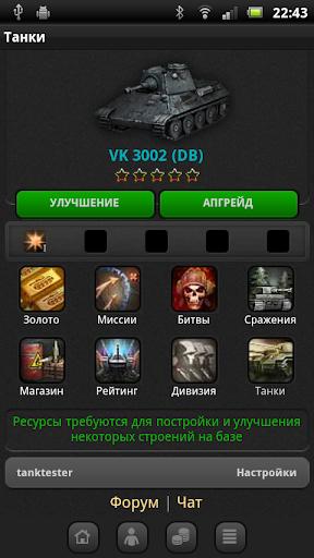 u0422u0430u043du043au0438  screenshots 3