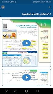 ربط تحميل منصة سهل التعليمية 5