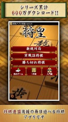 将棋アプリ 将皇のおすすめ画像1