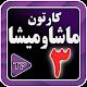 کارتون مار شاه میز شاه دوبله فارسی بدون اینترنت 3 para PC Windows