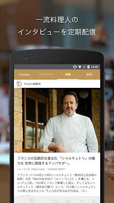 Foodion 料理人・シェフとつながる食のSNSのおすすめ画像3